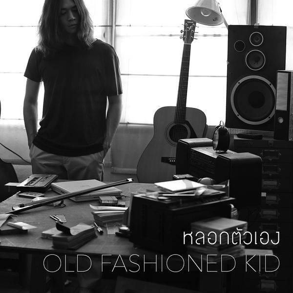 Download หลอกตัวเอง – Old Fashioned Kid 4shared By Pleng-mun.com
