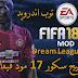 تحميل لعبة دريم ليج سكور 17 مود فيفا 18 || FIFA 18 DLS 17 مهكره (اموال)  بحجم 240 ميجا على (ميديا فاير و ميجا) اخر اصدار