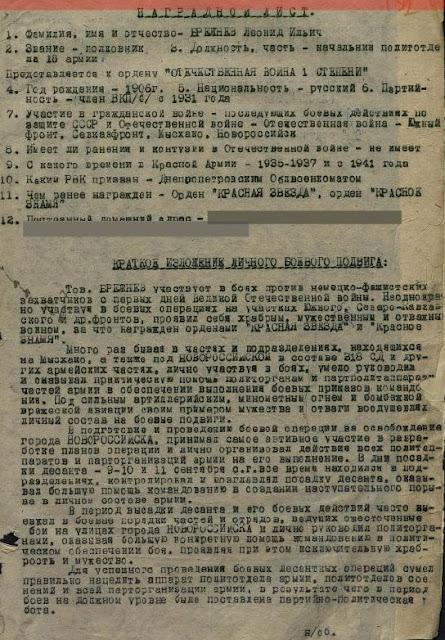 Наградной лист от 18 сентября 1943 года о награждении Л. И. Брежнева орденом Отечественной войны I степени