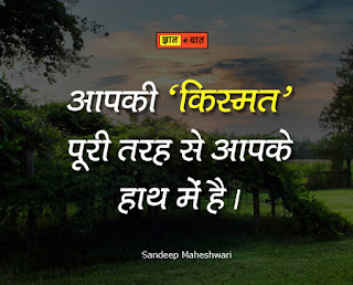 quotes-in-hindi-images-for-life