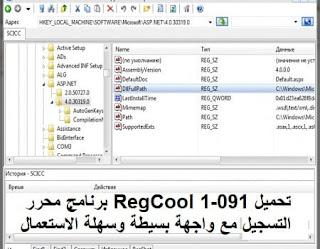 تحميل RegCool 1-091 برنامج محرر التسجيل مع واجهة بسيطة وسهلة الاستعمال