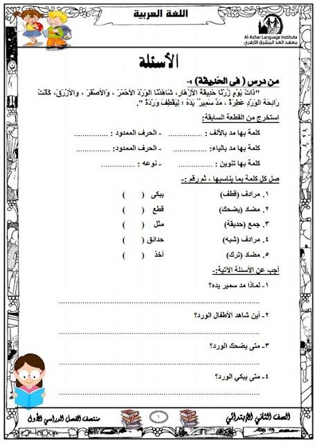 المراجعة النهائية لغة عربية للصف الثاني الإبتدائي