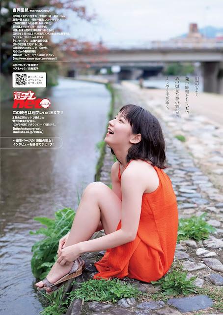 Yoshioka Riho 吉岡里帆 To the starting point images 7