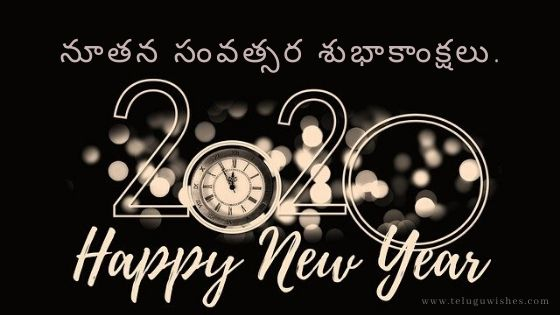 Happy New Year 2020 Wishes in Telugu