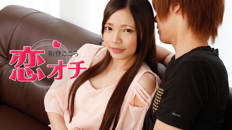Fall In Love Kokoro Wato