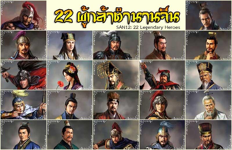 22 ผู้กล้าตำนานจีน (SAN12: 22 Legendary Heroes )