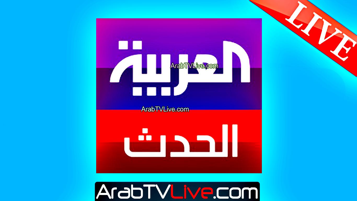 بث مباشر قناة العربية الحدث Alarabiya Alhadath Tv Hd Live قنوات