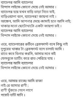 Bachelor song lyrics by Tasrif Khan Kureghor Band