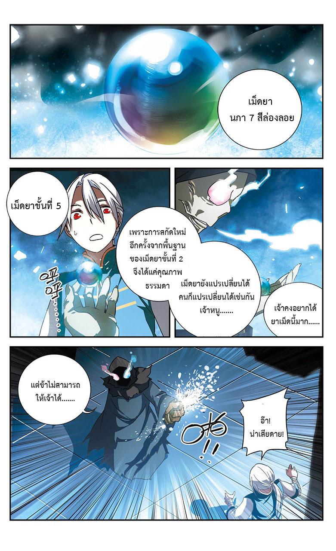 อ่านการ์ตูน Doupo Cangqiong Yaolao 4 ภาพที่ 20