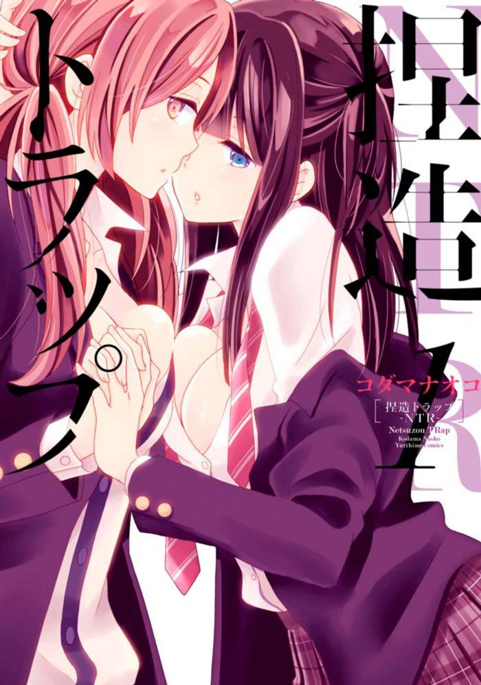 Netsuzou Trap -NTR- manga