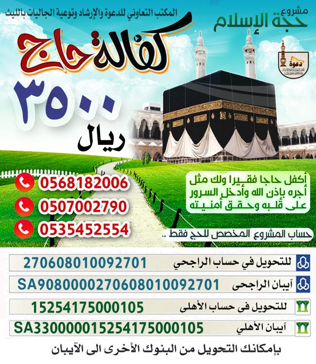 السعودية 1439هـ (صورة) 4.jpg
