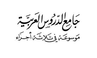 Download Kitab Jamiud Durus Al-Arabiyyah Juz 1, 2, Dan 3 Lengkap Pdf