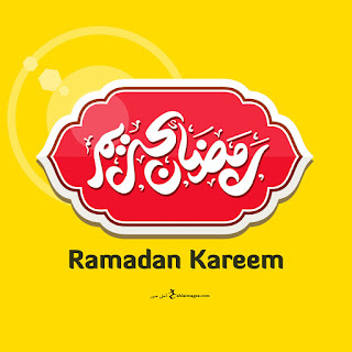 خلفيات رمضان كريم 2021