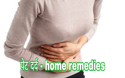 Stomach pain home remedies, stomach pain treatment, pet dard