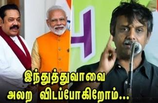 Thirumurugan Gandhi Speech | Modi | Mahinda Rajapaksa