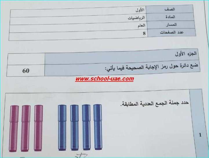 الامتحان الوزارى رياضيات للصف الاول الفصل الاول 2019-2020 مدرسة الامارات