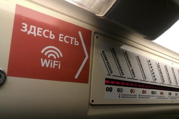 интернет в метро