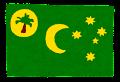 ココス諸島の国旗