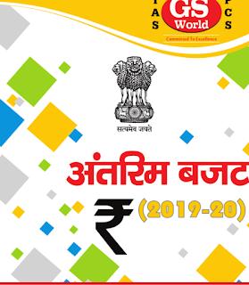 अंतरिम बजट 2019 पीडीऍफ़ पुस्तक हिंदी में  | Interim Budget 2019 in Hindi PDF Book Free Download
