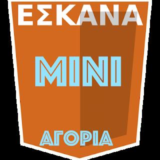 ΜΙΝΙ ΑΓΟΡΙΑ:  Τα Ταταύλα 58-43 το Π. Φάληρο προκρίθηκαν στο final 7 -Οι δύο πρώτες αγωνιστικές