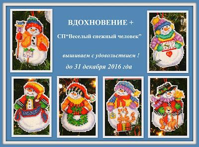 """СП """"Веселый снежный человек"""" - 2016"""