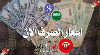 اسعار الصرف الان في اليمن
