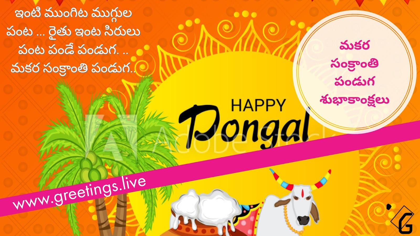 Telugu Sms Telugu Words Good Love Fun Friend