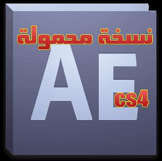 تحميل برنامج افتر افكت CS4 النسخة المحمولة