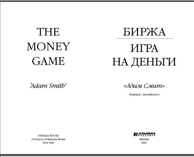 The Money Game by Adam Smith in PDF Download eBook