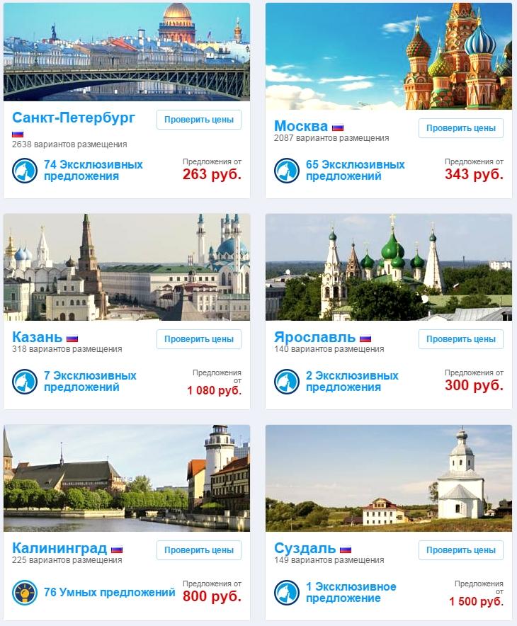 Что посмотреть в России?