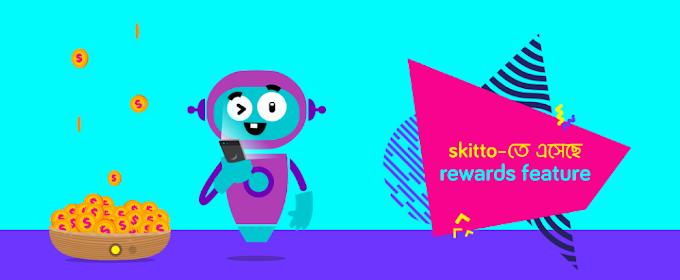 Skitto Offer | এখন Skitto গ্রাহকরা পাবেন Skitcoins Bonus