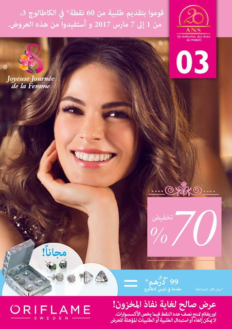 mini catalogue oriflame mars 2017