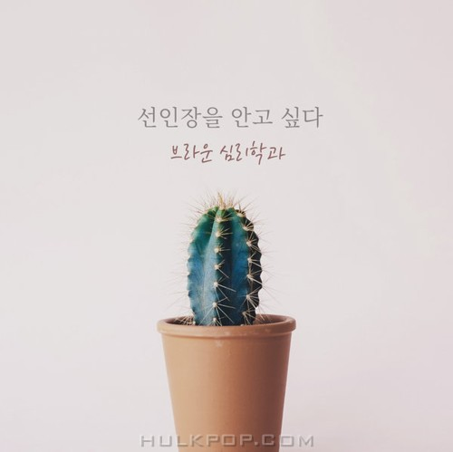 Brown Psychology – Embracing a Cactus – Single