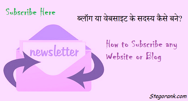 how to subscribe a blog aur website, kisi bhi website ko subscribe kaise kare, kisi bhi blog ki sadasyata kaise le