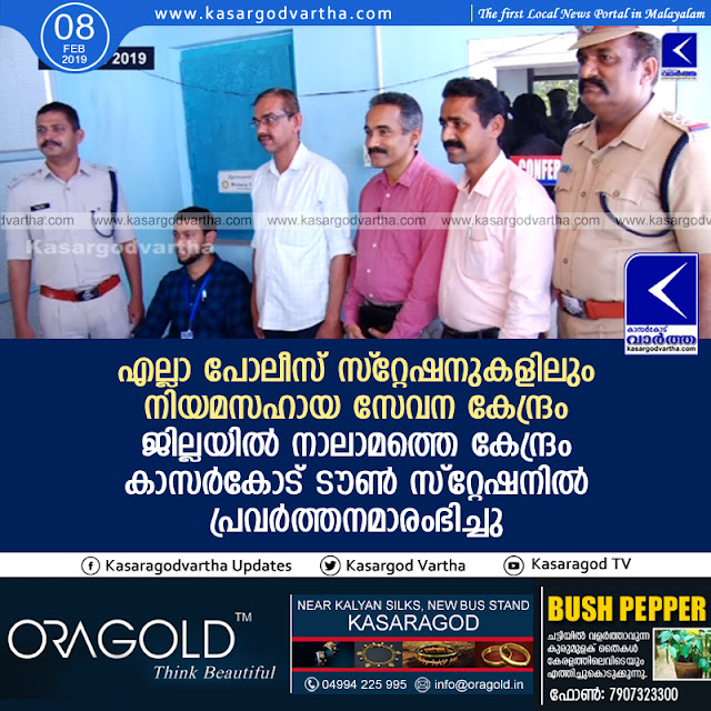 Legal Aid Clinic at Kasaragod Police Station, Kasaragod, News, Police-station