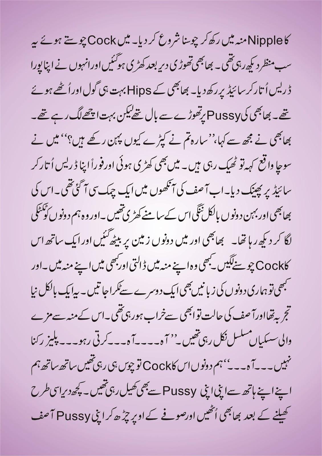 Geo Showbiz Bhabhi Aur Bhai-6303