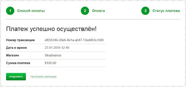 stradivarius.online mmgp