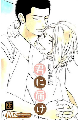 君に届け 第01-25巻 [Kimi ni Todoke vol 01-25] rar free download updated daily