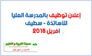 اعلان توظيف بالمدرسة العليا للاساتذة سطيف افريل 2018