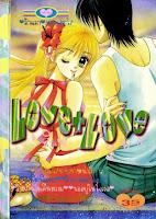 ขายการ์ตูนออนไลน์ Love Love เล่ม 6