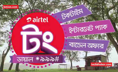 airtel-Tong-Offer-Menu-Dial-*999#-For-Internet-Offer-Talktime-Offer-Bundle-Offer