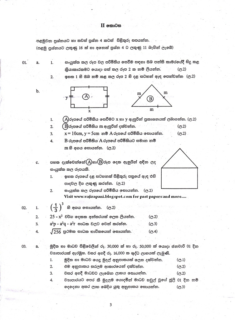 Sinhala essays for grade 6