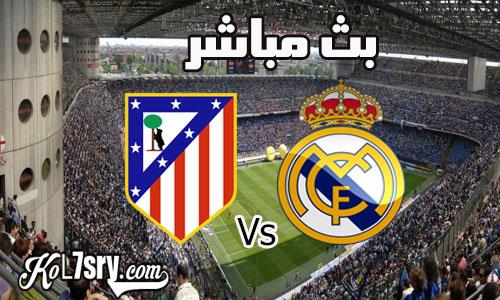 ملخص مباراة ريال مدريد واتلتيكو مدريد الأن اعرف ملخص مباراة ريال مدريد واتلتيكو مدريد