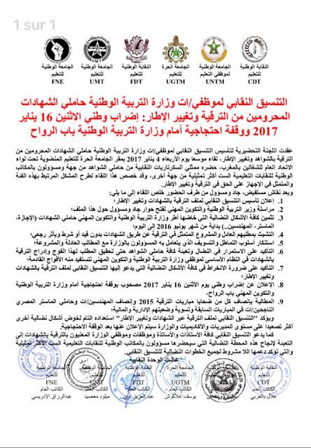 إضراب و بيان النقابات التعليمية الست في ملف الترقية بالشهادات
