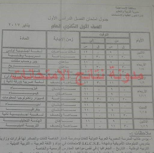 بالصور جدول امتحانات الصف الاول والثانى الثانوى 2017 محافظة الاسماعيليه