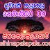 Lagna Palapala Ada Dawase  | ලග්න පලාපල | Sathiye Lagna Palapala 2019 | 2019-11-09