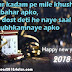 Best 30+ Happy New Year Quotes in Hindi 2018