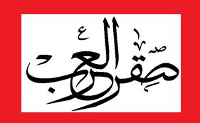 قصة زواج الصحابي الكريم  جليبيب رضي الله عنه
