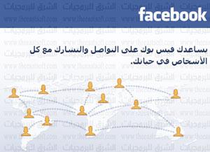 تعليم الفيس بوك بسهولة,كيفية استخدام الفيس بوك بالصور,كيفية استخدام الفيس بوك من الموبايل,كيفية استخدام الفيس بوك pdf,كيف استخدم الفيس بوك باحتراف,تعلم الفيس بوك من الالف للياء,تعليم الفيس بوك خطوة بخطوة,كيفية استخدام الفيس بوك بعد التسجيل,شرح الفيس بوك للمبتدئين,