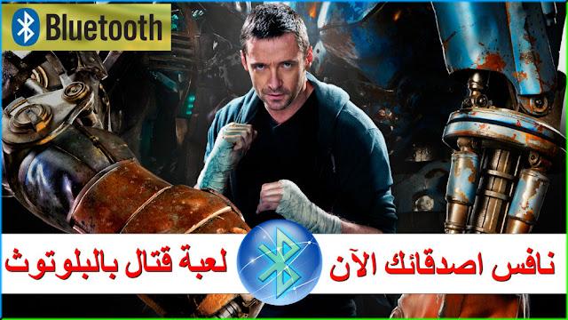 تحميل افضل لعبة قتالية للاندرويد تلعبة شراكة بالبلوتوث مع اي صديق | Real Steel World Robot Boxing